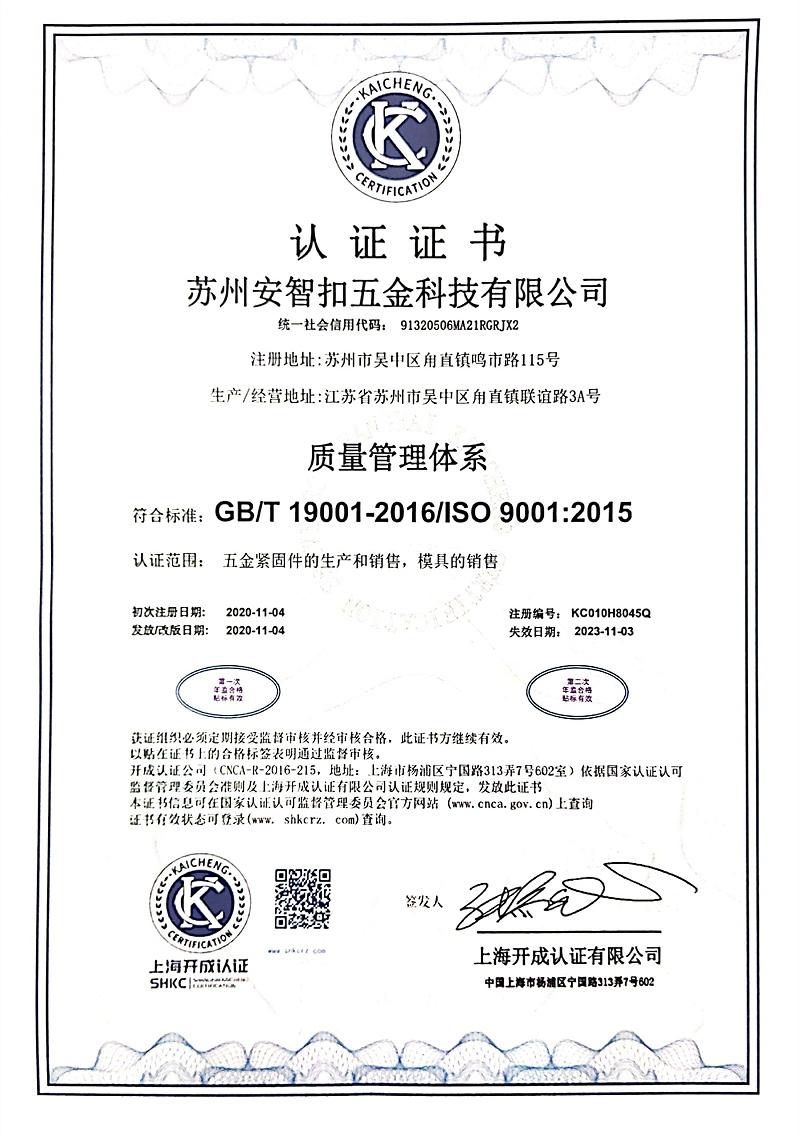 安智扣中文质量体系认证证书
