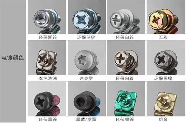 安智扣-可定制不同表面处理的非标螺丝