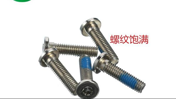 防松螺丝的表面处理方法、具体表现在哪些方面