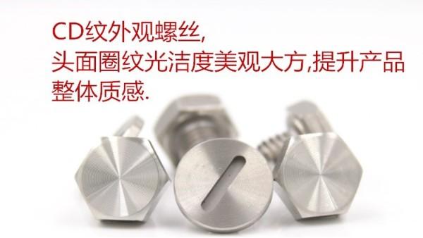 CD纹螺丝为什么用不锈钢,不锈钢的五大优点